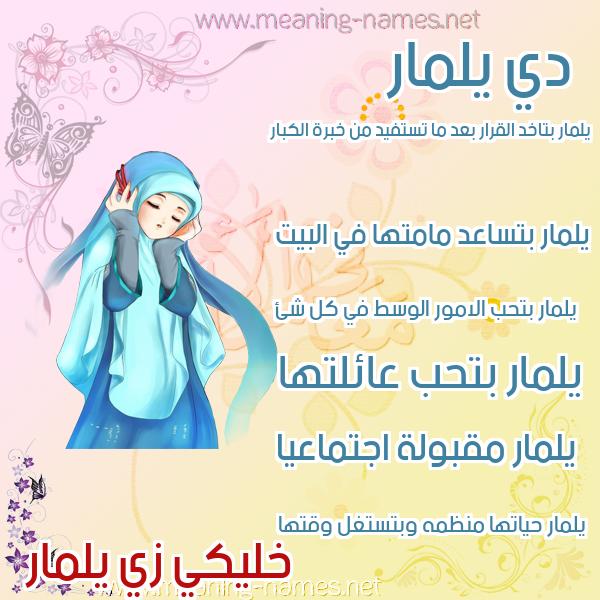 صورة اسم يلمار yLamar صور اسماء بنات وصفاتهم