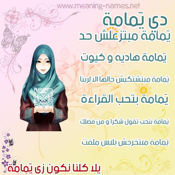 صورة اسم يَمامة IAMAMH صور اسماء بنات وصفاتهم