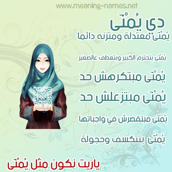 صورة اسم يُمْنَى Yomna صور اسماء بنات وصفاتهم