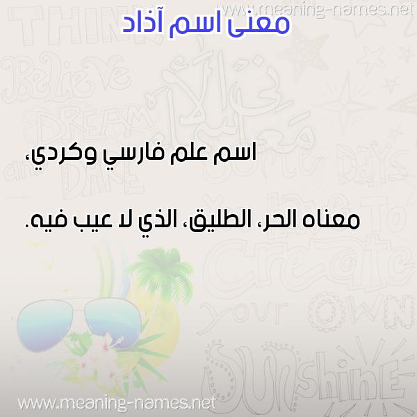 صورة اسم آذاد Azad معاني الأسماء على صورة