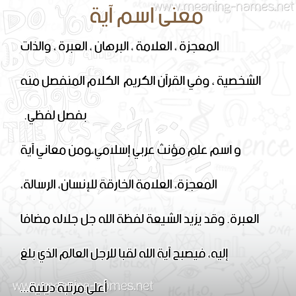 صورة اسم آية Aya معاني الأسماء على صورة