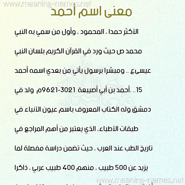 صورة اسم أحمد Ahmed معاني الأسماء على صورة