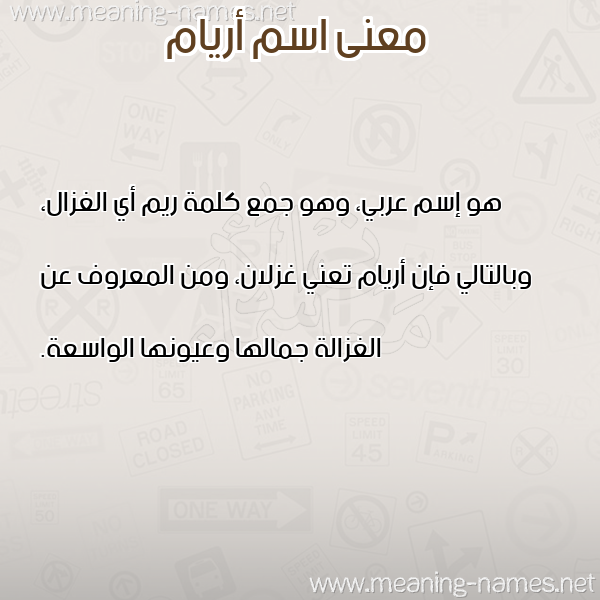 صور اسم أريام قاموس الأسماء و المعاني