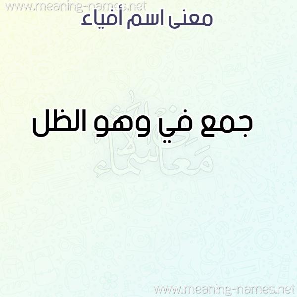 صورة اسم أفياء Afiaa معاني الأسماء على صورة