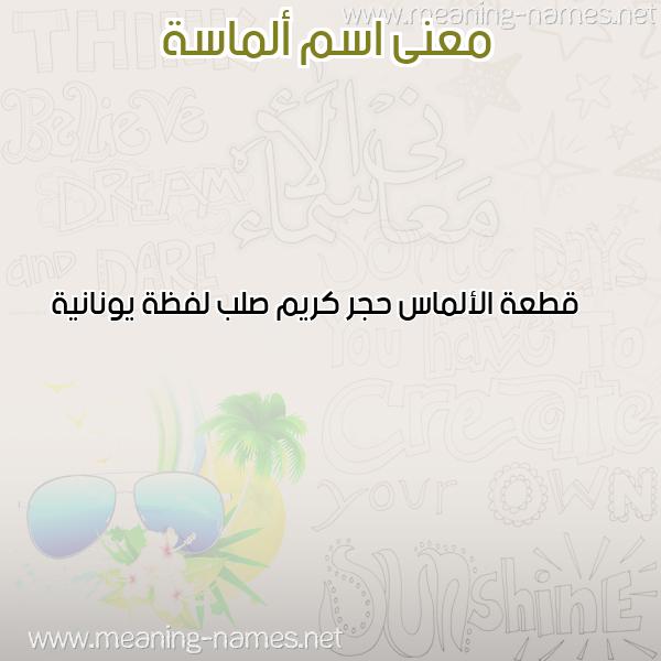 صورة اسم ألماسة ALMASH معاني الأسماء على صورة