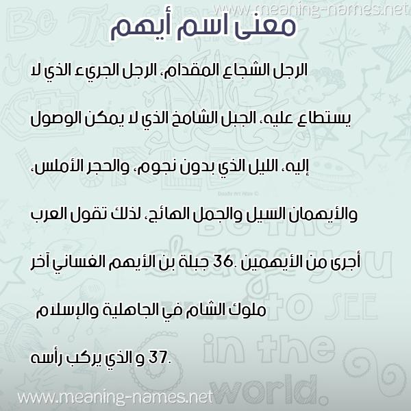 صورة اسم أيهم Aiham معاني الأسماء على صورة
