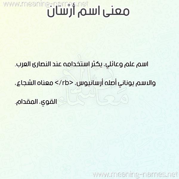 صورة اسم أَرْسَان Arsaan معاني الأسماء على صورة