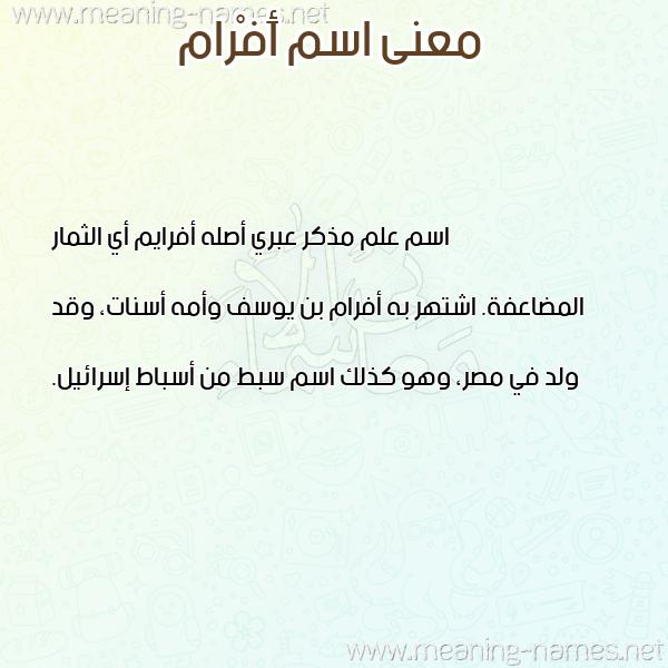 معاني الأسماء على صورة صورة اسم أَفْرام AAFRAM