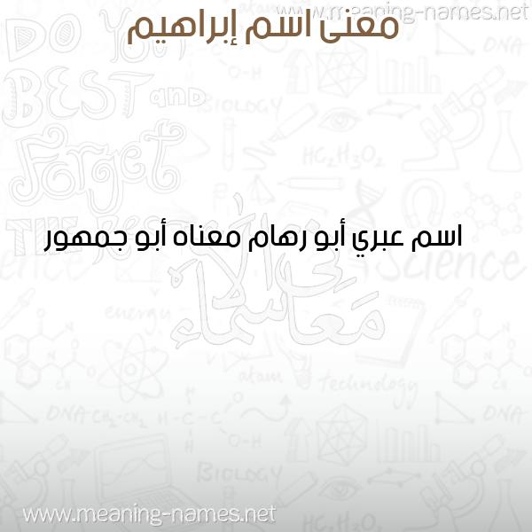 صورة اسم إبراهيم Ibrahim معاني الأسماء على صورة