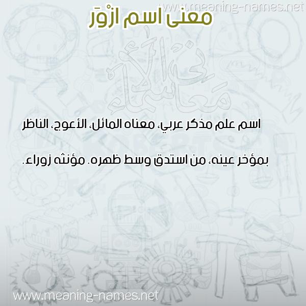 معاني الأسماء على صورة صورة اسم ازْوَر AZOAR