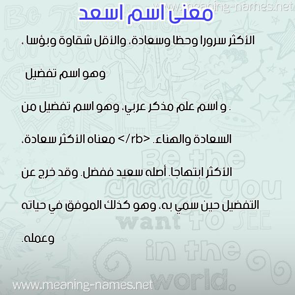 معاني الأسماء على صورة صورة اسم اسعد Asad
