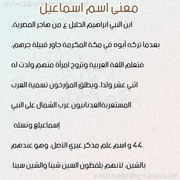 صورة اسم اسماعيل Ismail معاني الأسماء على صورة