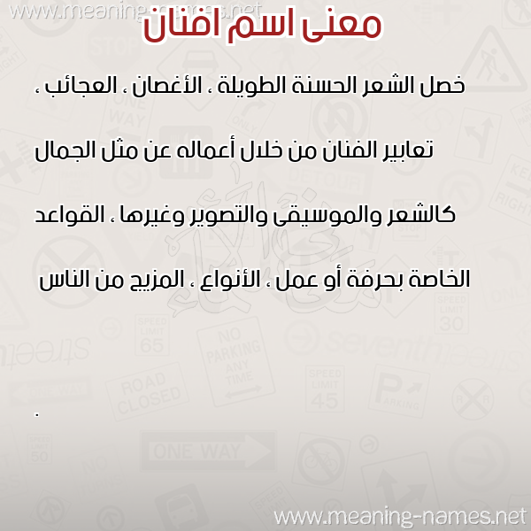 صورة اسم افنان Afnan معاني الأسماء على صورة