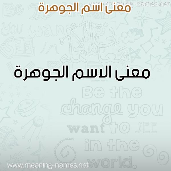 صورة اسم الجوهرة Al-Jwhrh معاني الأسماء على صورة