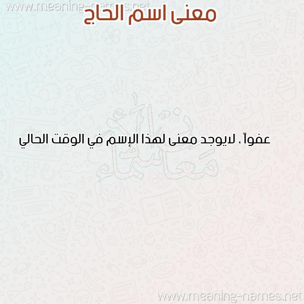 صورة اسم الحاج Elhaj معاني الأسماء على صورة