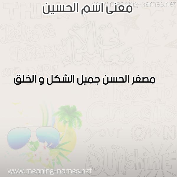 صورة اسم الحسين Alhussain معاني الأسماء على صورة