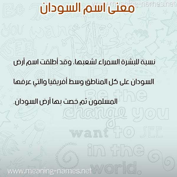صورة اسم السودان Sudan معاني الأسماء على صورة