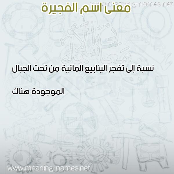 صورة اسم الفجيرة ALFGIRH معاني الأسماء على صورة