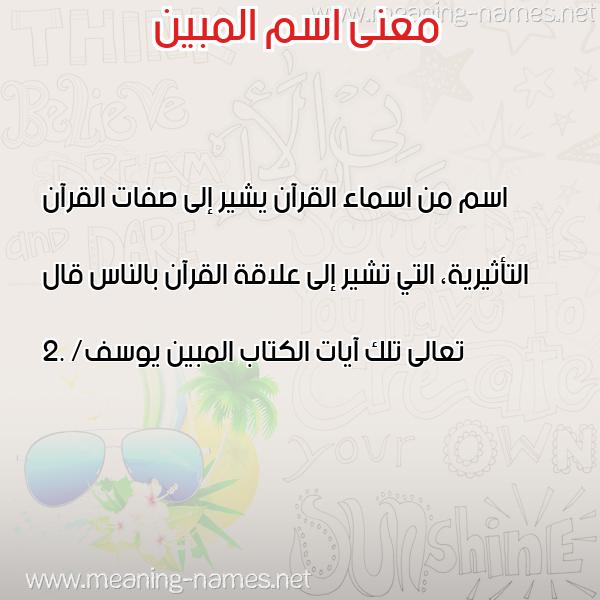 صورة اسم المبين Al Mobeen معاني الأسماء على صورة
