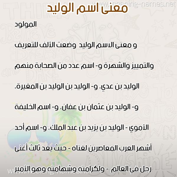 صورة اسم الوليد Al-Wlyd معاني الأسماء على صورة