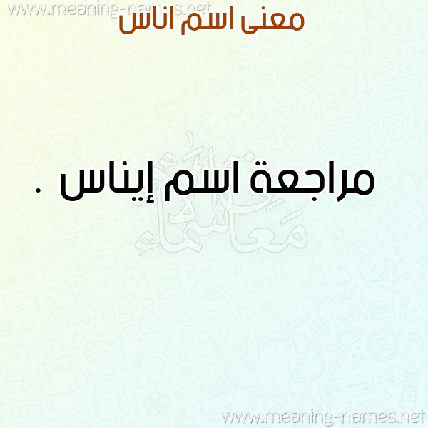 صورة اسم اناس Anas معاني الأسماء على صورة