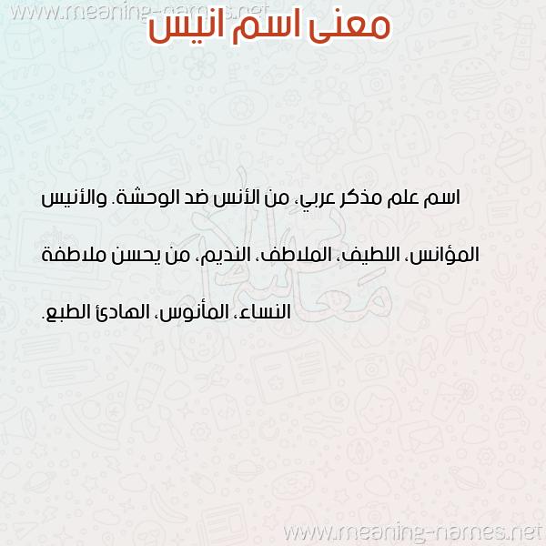 صورة اسم انيس Anees معاني الأسماء على صورة