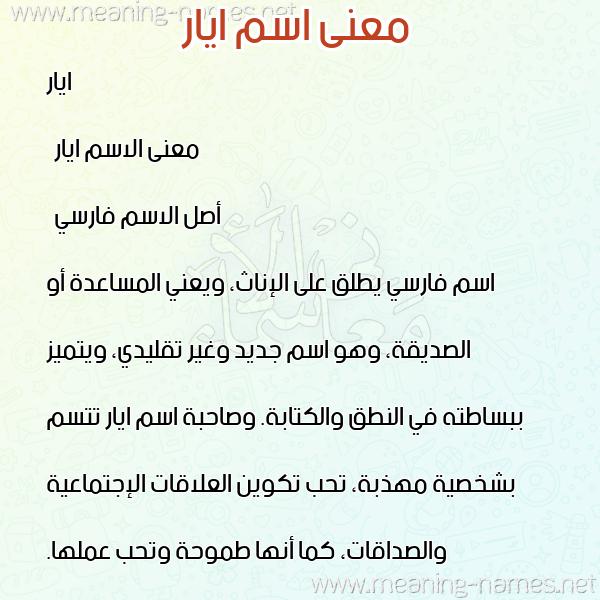 صورة اسم ايار ayar معاني الأسماء على صورة