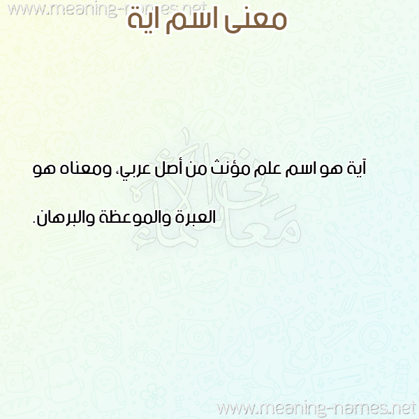 معاني الأسماء على صورة صورة اسم اية Aya