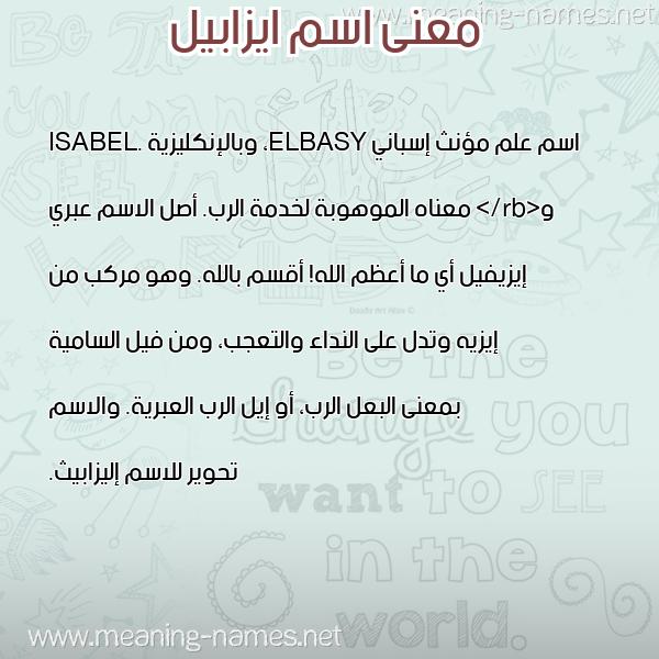 صورة اسم ايزابيل ezabil معاني الأسماء على صورة