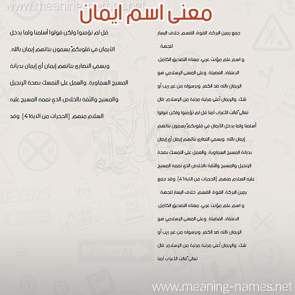 صورة اسم ايمان Eman معاني الأسماء على صورة