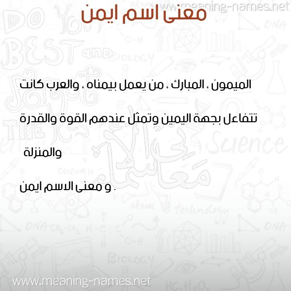 صورة اسم ايمن Ayman معاني الأسماء على صورة