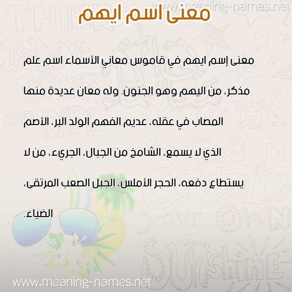صورة اسم ايهم Ayhm معاني الأسماء على صورة