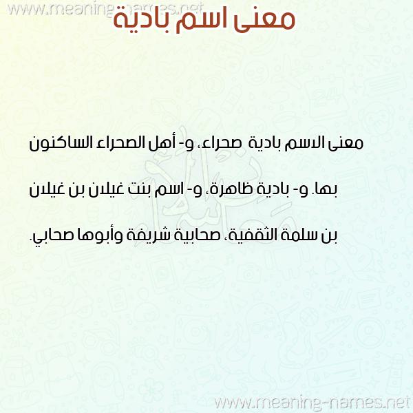 صورة اسم بادية Badyh معاني الأسماء على صورة
