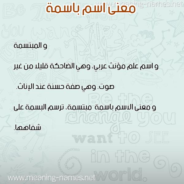 صورة اسم باسمة Basma معاني الأسماء على صورة