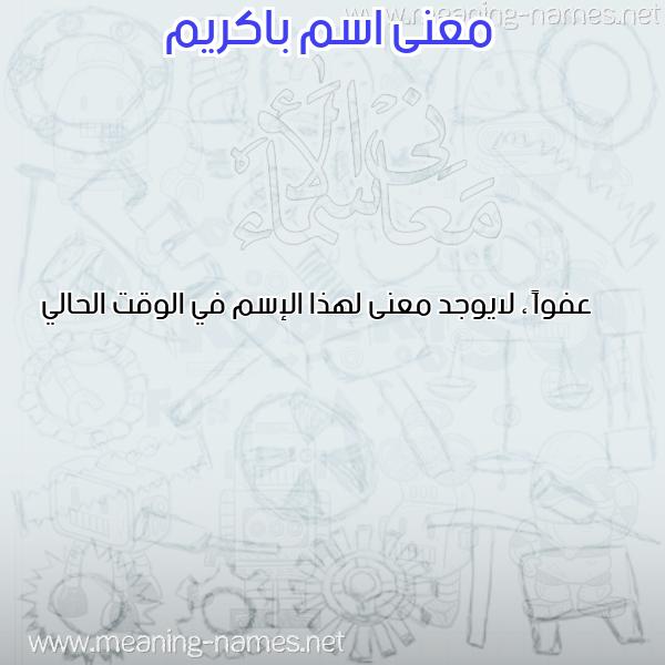 معاني الأسماء على صورة صورة اسم باكريم BAKRIM