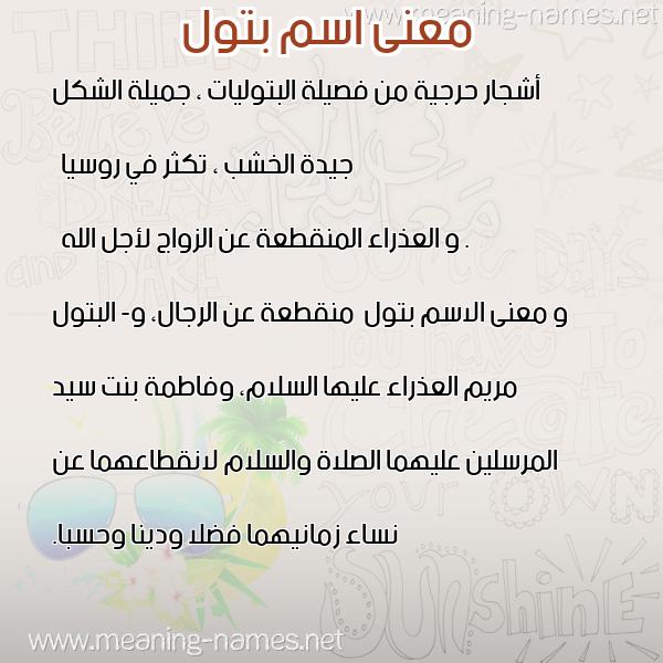 معنى اسم بتول Batol قاموس الأسماء و المعاني