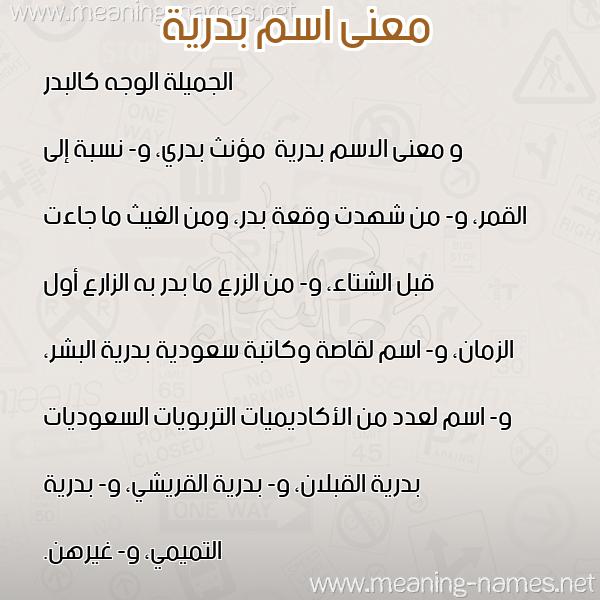 صورة اسم بدرية Bdryh معاني الأسماء على صورة