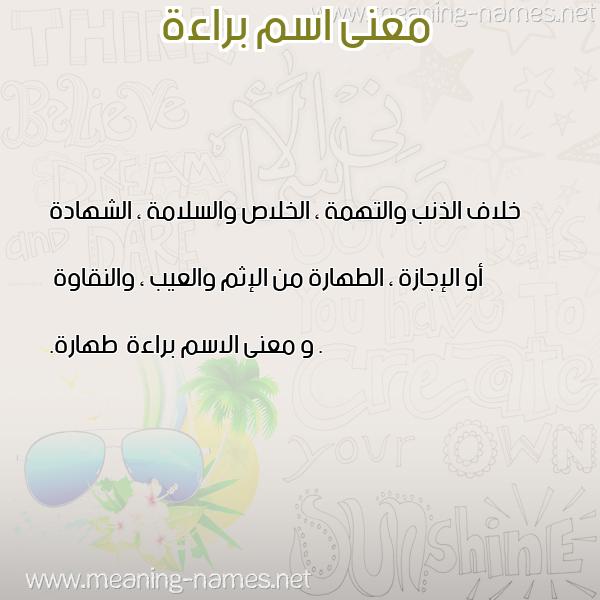 صورة اسم براءة Braah معاني الأسماء على صورة