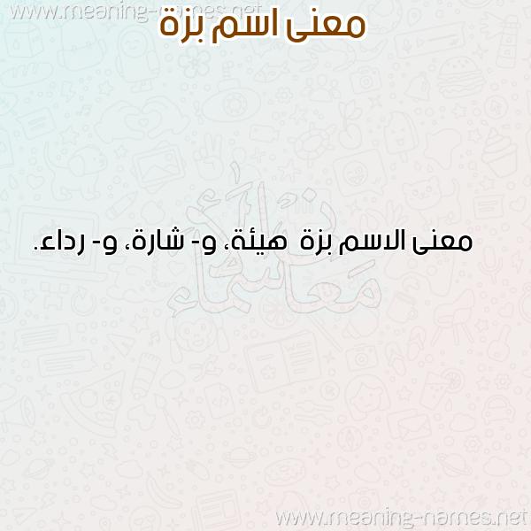 صورة اسم بزة Bzh معاني الأسماء على صورة