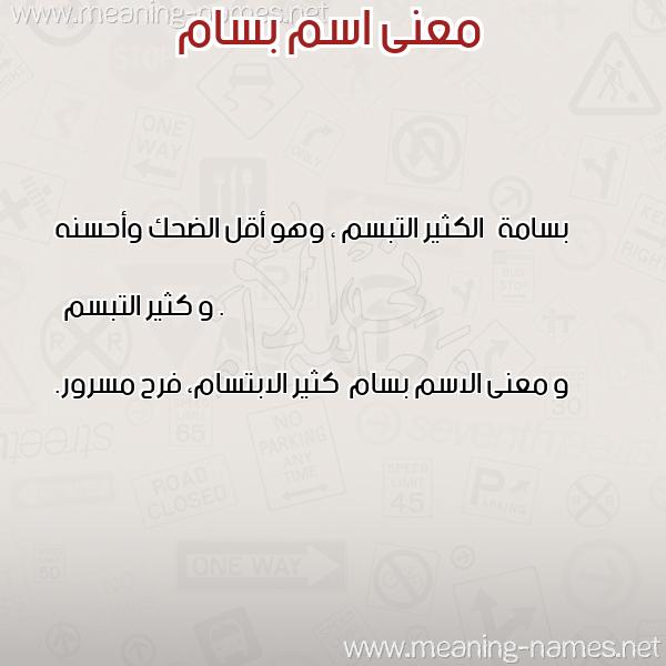 صورة اسم بسام Bsam معاني الأسماء على صورة