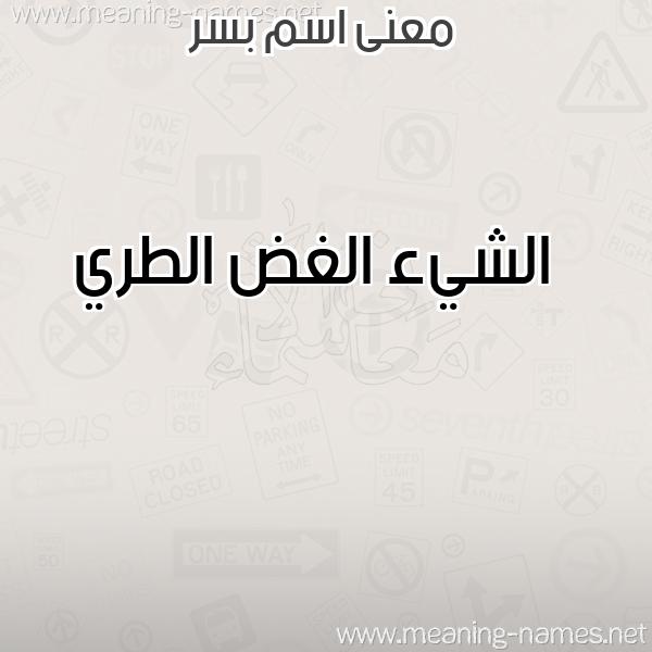 معاني الأسماء على صورة صورة اسم بسر Bsr