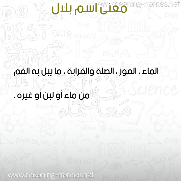 صورة اسم بلال بِلال-Blal معاني الأسماء على صورة