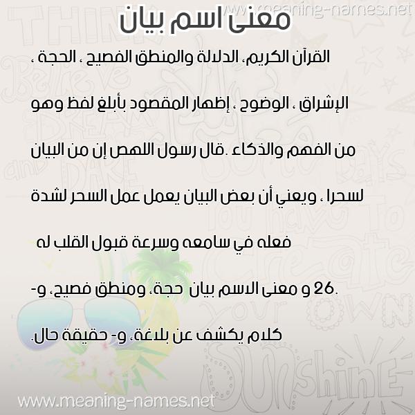 صورة اسم بيان Byan معاني الأسماء على صورة