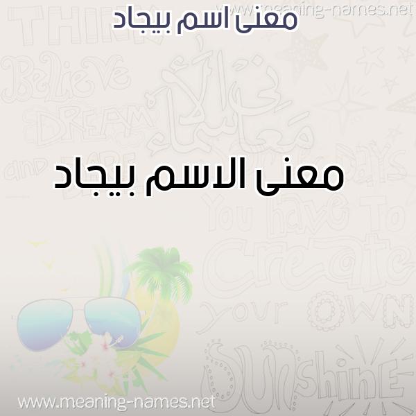 صورة اسم بيجاد Byjad معاني الأسماء على صورة