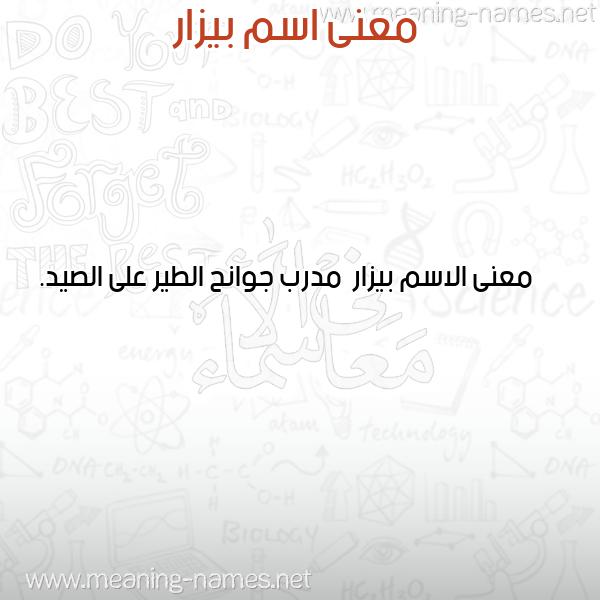 صورة اسم بيزار Byzar معاني الأسماء على صورة