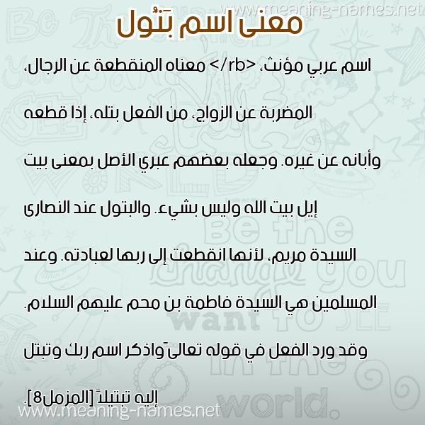 صور اسم ب ت ول قاموس الأسماء و المعاني