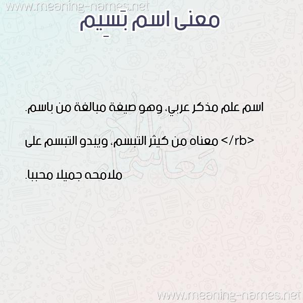 صورة اسم بَسِيم BASEIM معاني الأسماء على صورة