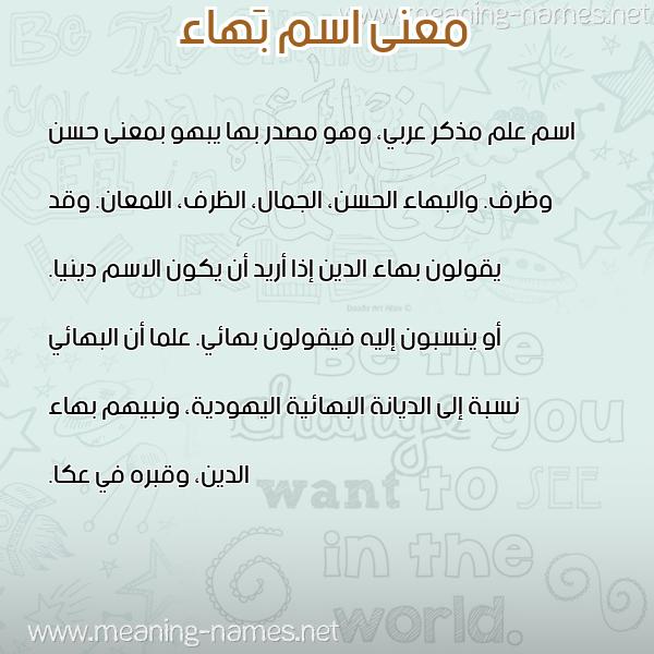 صورة اسم بَهاء Bahaa معاني الأسماء على صورة