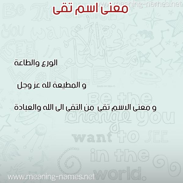 صورة اسم تقى Toka معاني الأسماء على صورة