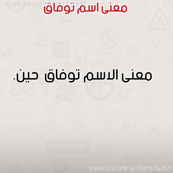صورة اسم توفاق Twfaq معاني الأسماء على صورة